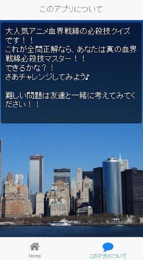 神クイズfor血界戦線~必殺技ver.~