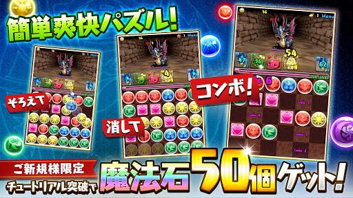 パズル&ドラゴンズ(Puzzle & Dragons) 18.3.0 screenshots 2