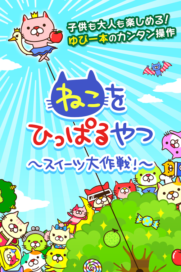 GOMUNEKO 2 - Cawaii cats fly!- screenshot