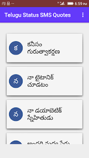 Telugu Status Sms Quotes Apps On Google Play