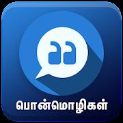 Tamil Quotes Tamil Love Status Life Success Motive