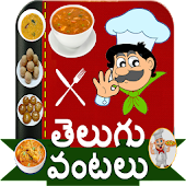 Telugu Recipes in Telugu