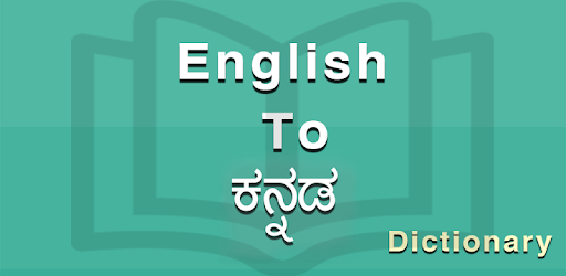 Kannada Dictionary (New) - Apps on Google Play