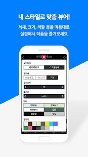 문피아 웹소설 - náhled