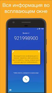 Call Notes Pro - пойми кто звонит Screenshot