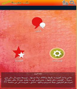 نكت مغربية بالدارجة جديدة 2016 screenshot 4