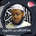 القرأن الكريم بصوت عبدالمطلب ابن عاشورة بدون نت icon