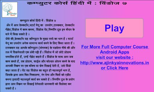 Learn Window 7 in Hindi 1.0.1 screenshots 1
