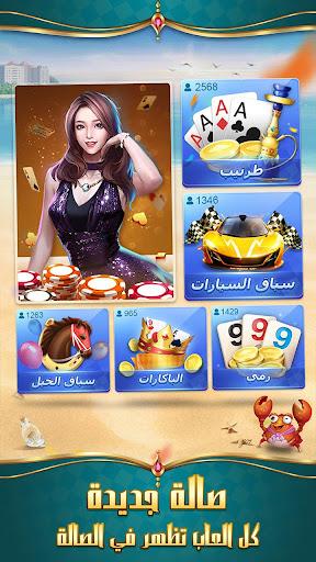طرنيب جوجو screenshot
