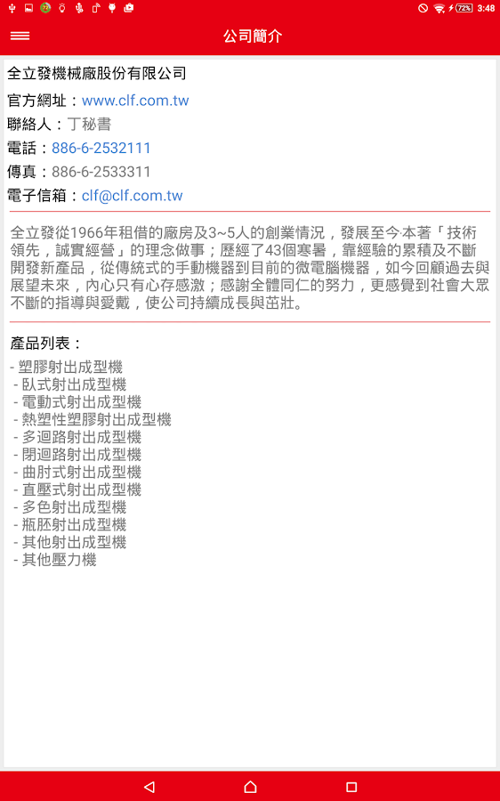 CHUAN LIH FA- screenshot