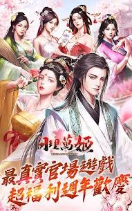 日理萬姬 – 同慶週年盛典 1