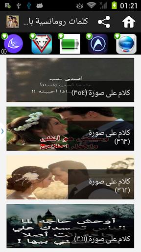 كلمات رومانسية بالصور