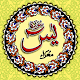 Surah yaseen - Surat yasin for PC-Windows 7,8,10 and Mac