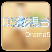 D5影视台播放器