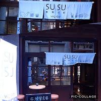 SU SU Veg+Bar素素的吧