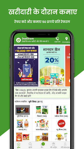 DealShare - Buy Grocery at Factory price 0.1.73 Screenshots 7
