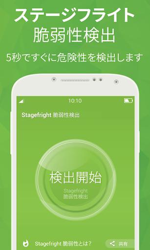 Stagefright 脆弱性検出&スキャナー
