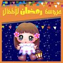 عروسة اغاني رمضان icon
