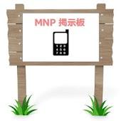 MNP掲示板