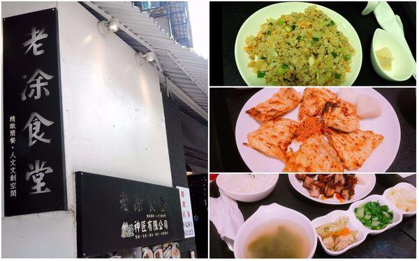 老凃食堂 Tu's Meal House