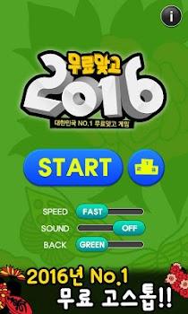 무료맞고 2016 - 새로운 무료 고스톱 게임