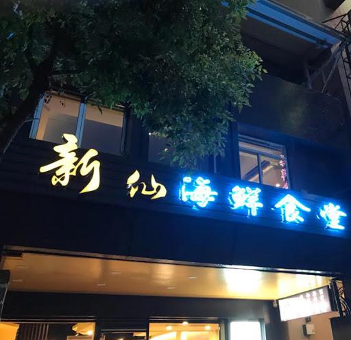 新仙海鮮食堂