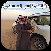 شيلات ناصر السيحاني بدون نت