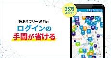フリーWiFi自動接続アプリ「タウンWiFi by GMO」日本中のフリーWiFiが使えますのおすすめ画像2