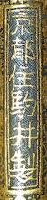 Photo: Komai Otojiro early vertical mark Kyoto jyu Komai sei