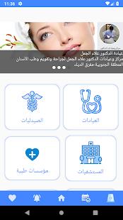 Download Hakim - حكيم For PC Windows and Mac apk screenshot 3