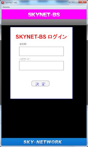SKYNET-BS screenshot 5