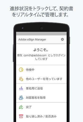 Adobe eSign Manager DC