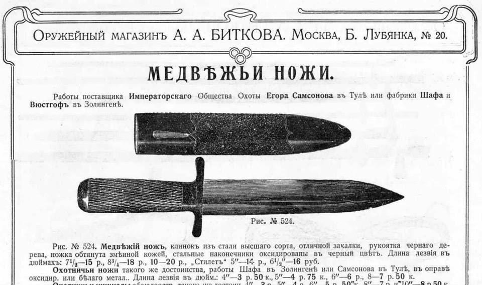 о Медвежем ноже