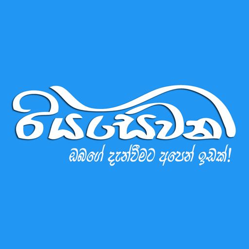 Riyasewana - Buy & Sell Vehicles - Apps on Google Play