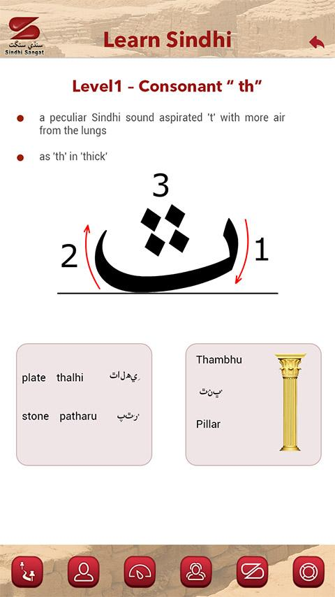 how to speak sindhi language
