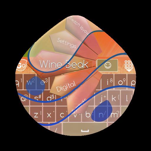 个人化のワインくちばし GO Keyboard LOGO-記事Game
