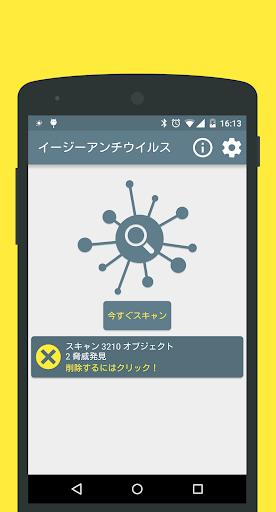 簡単なアンチウイルス - 無料セキュリティ
