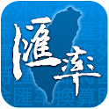 台灣匯率 icon