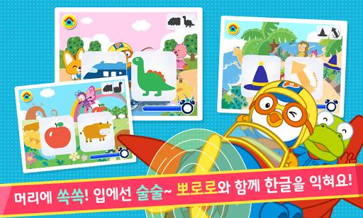뽀로로 한글박사 - 추천 유아 어린이 한글학습