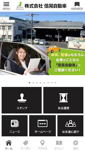 株式会社信晃自動車
