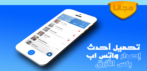 واتـس بلس الازرق الجديد 2017 app (apk) free download for Android/PC/Windows screenshot