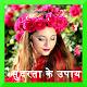 Beauty Tips Hindi Makeup Tips APK