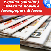Ukraine Newspapers