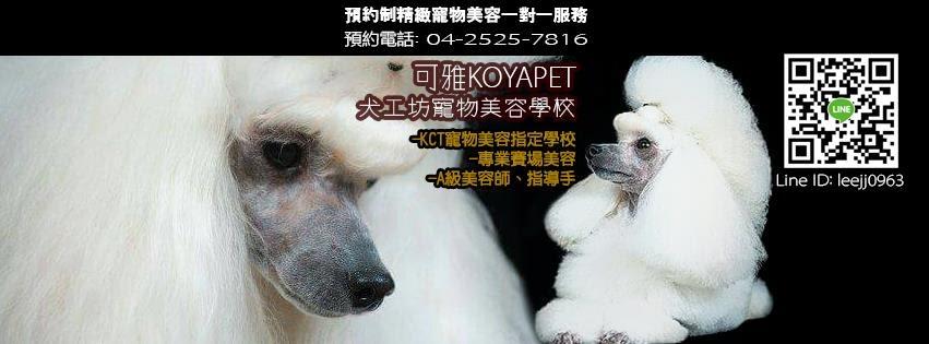 可雅犬工坊-facebook banner