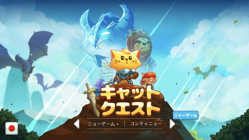 Cat Quest キャットクエスト