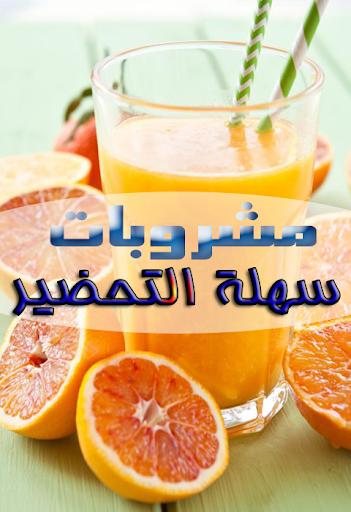 مشروبات وعصير سهل التحضير