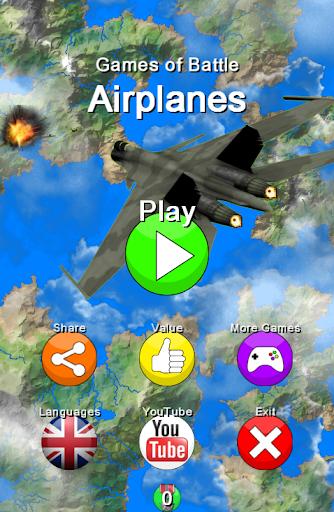 戰爭遊戲:飛機