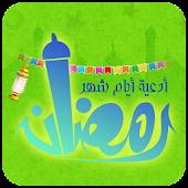 شهر رمضان ادعية مستجابة دون نت