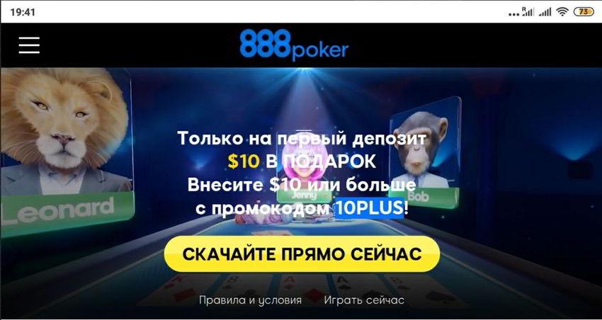 Загрузка мобильной версии 888poker
