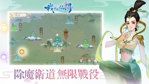 我的仙門 screenshot 2